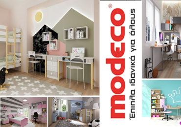 Ολοκληρωμένες προτάσεις παιδικού δωματίου από την Modeco