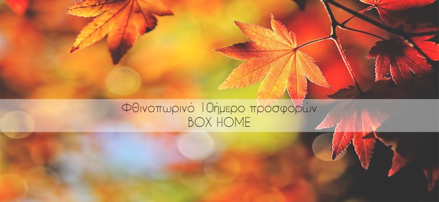 spiti epiplo www box-home.gr