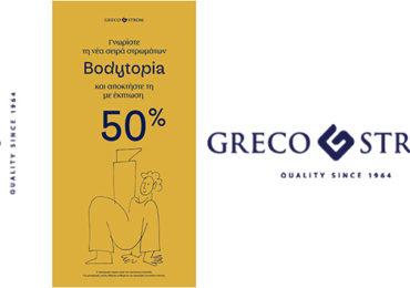 Γνωρίστε τη νέα σειρά στρωμάτων Bodytopia της Greco Strom!!